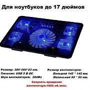 """Продам охлаждающую подставку R2 Cooler для ноутбука до 17"""" Алматы"""