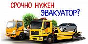 Эвакуатор Астана Нур-Султан (Астана)