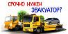 Эвакуатор Астана