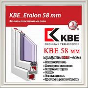 Пластиковые окна из профиля Kbe доставка из г.Алматы