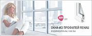 Пластиковые окна Rehau (Рехау Алматы