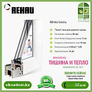 Пластиковые окна Rehau (рехау) доставка из г.Алматы