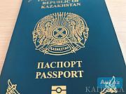 Прописка в Алматы Алматы
