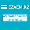 Казахстанский агрегатор займов - Ezaem.kz