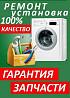 Ремонт стиральных машин автомат Костанай