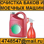 Очистка баков и щеток моечных машин Biodecont (Биодеконт) Атырау