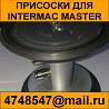 Присоски диаметр 90мм, 120мм, 160мм (аналоги для Intermac)