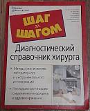 Продам диагностический справочник хирурга (полное руководство) Алматы