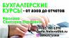 Курсы для предпринимателей и руководителей Уральск