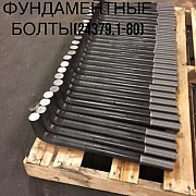 Анкерные фундаментные болты ГОСТ 24379.1-80 доставка из г.Алматы