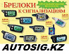 Отключение автосигнализации,ремонт брелка т.87773612466 Алматы