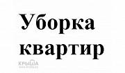 УБОРКА КВАРТИР !!! Алматы