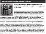Пмс-10000 (силиконовая смазка), для ремонта вискомуфты автомобиля доставка из г.Алматы