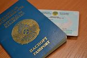 Постоянная прописка в Алматы 87715850086 Алматы