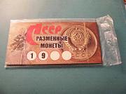 Разменные монеты СССР (в подарочном буклете). Павлодар