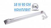 Кварцевая, ультрафиолетовая, бактерицидная лампа / облучатель 18 ватт 60 см Алматы
