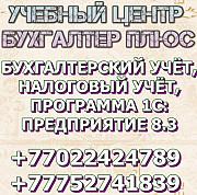 Бухгалтерские курсы Астана индивидуально. Никакой воды, на практике Нур-Султан (Астана)