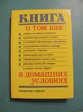 Справочник ремесел Павлодар