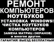 ПРОГРАММИСТ,WINDOWS, Ремонт ноутбука, компьютера Караганда