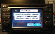 Раскодировка автомагнитол Алматы