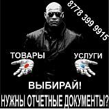 Командировочные документы/Гостиничные документы Чеки на товар,на услуг Алматы