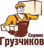 грузчики Алматы