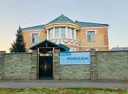 Реабилитация алкоголизма, наркомании и игромании Нур-Султан (Астана)