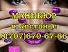 МАНИКЮР В КОСТАНАЕ +7 (707) 670-67-66 Костанай