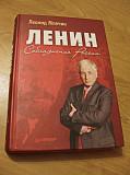 Ленин. Соблазнение России (книга Л.Млечина) Павлодар