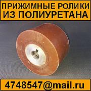 Ролики для конвейера прижимные из полиуретана Атырау