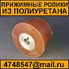 Ролики для конвейера прижимные из полиуретана
