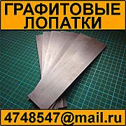 Лопатки графитовые для вакуумных насосов (пластины, лопасти) Атырау