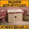Ящики для игрушек из фанеры 10мм (большие) с доводчиком