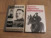Две книги о Маршале Советского Союза К.е.ворошилове Павлодар