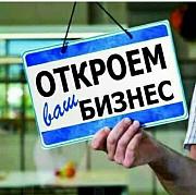 Регистрация Ип, Тоо - открытие - Ип, Тоо Шымкент