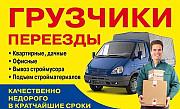 Услуги грузчиков Алматы