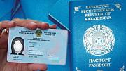 Прописка Алматы Алматы