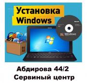 Ремонт компьютеров, ноутбуков, замена матриц, настройка Windows. Караганда