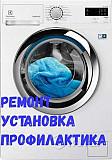 Ремонт и установка стиральных машин Костанай
