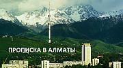 Постоянная и Временная Прописка в Алматы Алматы
