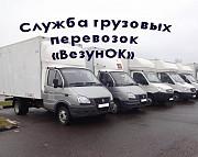 Служба грузовых перевозок Усть-Каменогорск