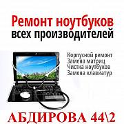 Ремонт компьютеров, ноутбуков, принтеров, заправка картриджей Караганда
