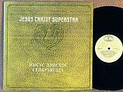 "Рок-опера ""иисус Христос - суперзвезда"" оригинал англ. Капшагай"