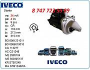 Стартер на грузовой автомобиль Iveco 0986019010 Алматы