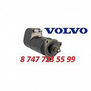 Стартер Volvo Fh12, Fl12 сапог 0001417065 Алматы