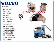 Стартер Volvo Fl240, Fl320 85000750 Алматы