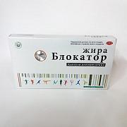 Блокатор Жира - Средство для похудения Нур-Султан (Астана)