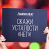 Лаеннек- в Алматы (препарат для омоложения организма) Алматы