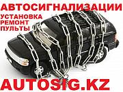 Автосигнализации Алматы
