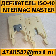 Держатель инструмента Iso-40 для станка Интермак Мастер Intermac Master Атырау